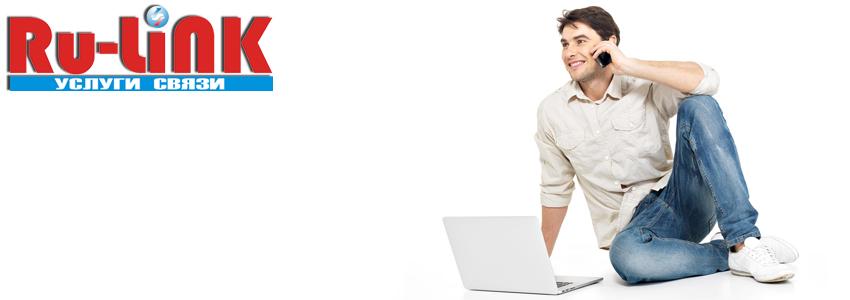 Ru-Link — услуги связи для бизнеса