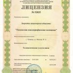 Лицензия №52825
