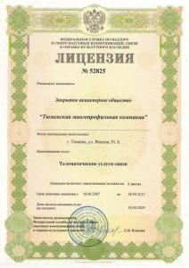 Лицензия №100870