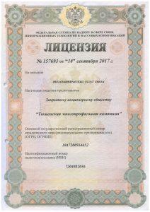 Лицензия №157693