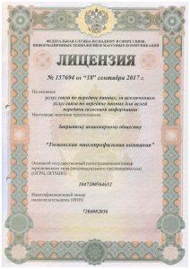 Лицензия №157694
